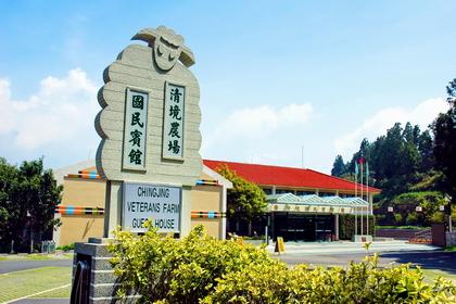 清境農場國民賓館