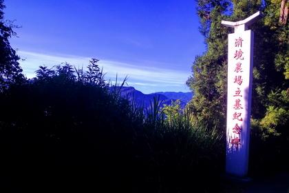 清境農場立基紀念碑