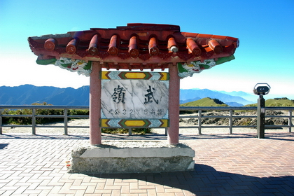 武嶺(台灣公路最高點)