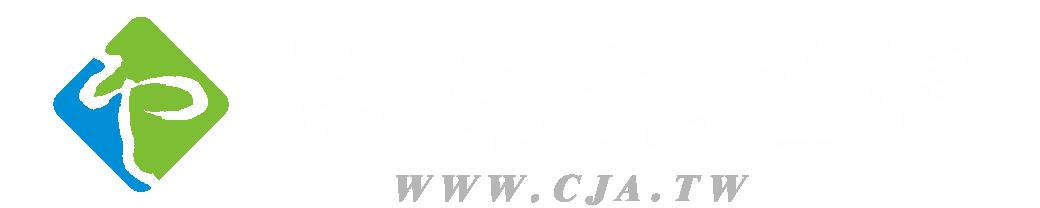 CJA 清境旅遊網