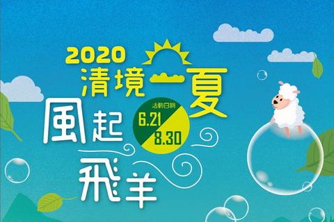2020清境一夏~風起飛羊