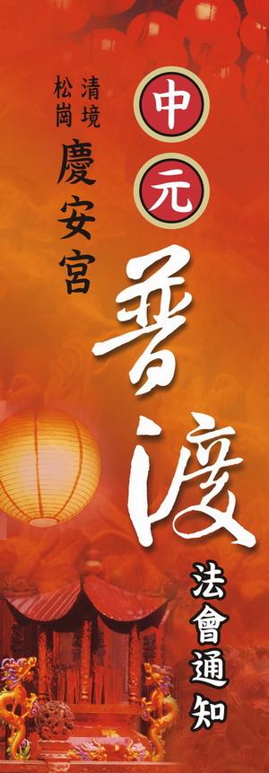 慶安宮中元普渡