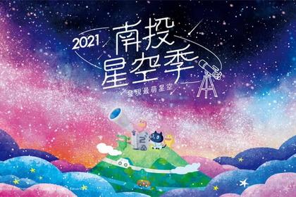 2021南投星空季,看見最美銀河